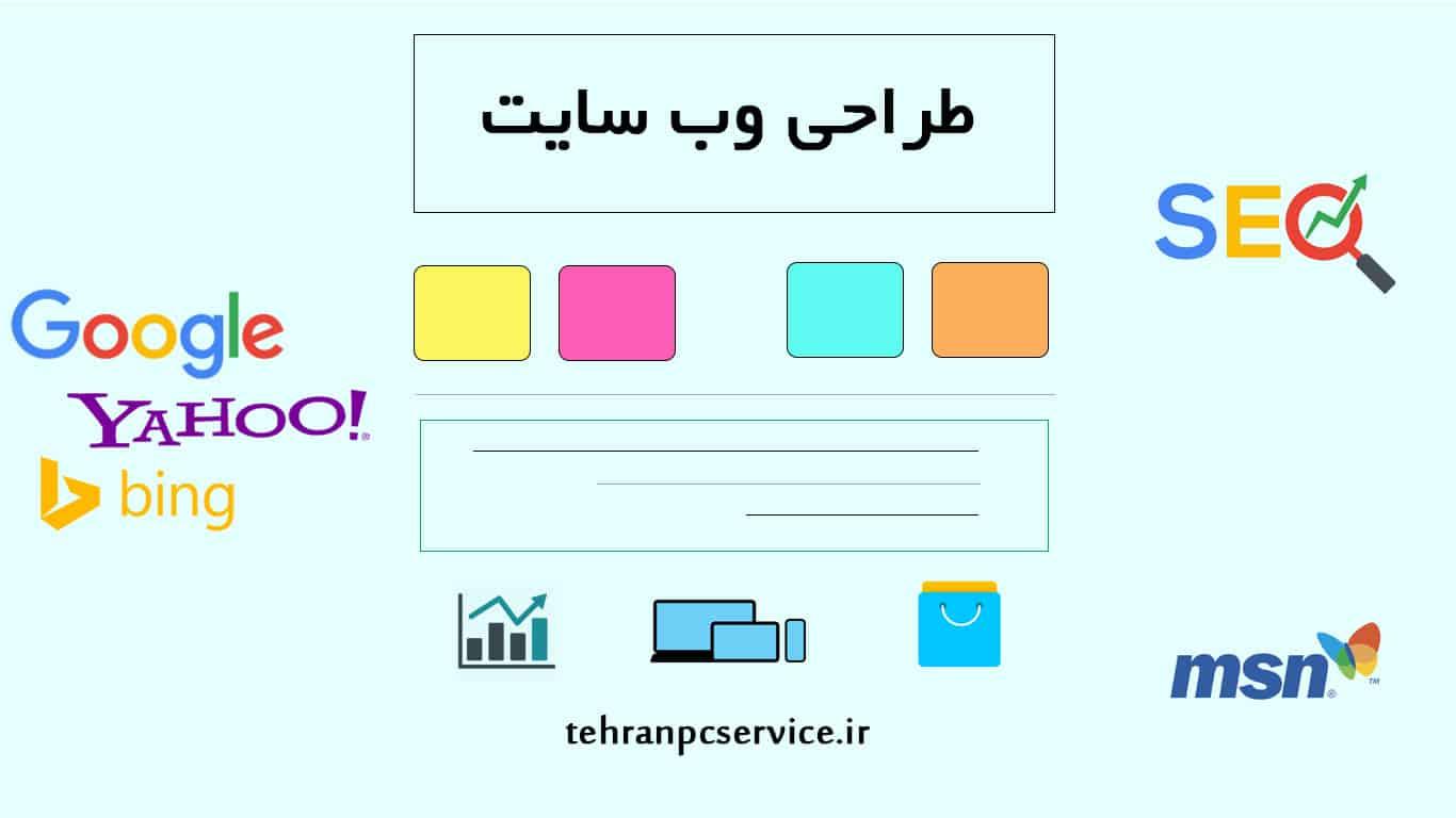 طراحی سایت وب سئو