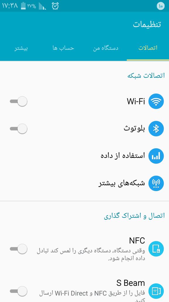 تنظیمات اینترنت گوشی همراه اندروید