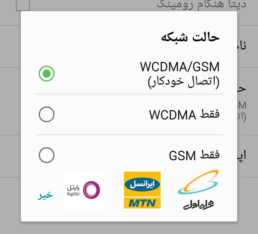 تنظیمات اینترنت گوشی همراه اول ایرانسل رایتل برای سیستم عامل اندروید