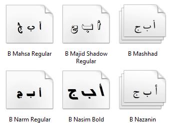 دانلود فونت فارسی سری بی B fonts - بی نازنین لوتوس میترا باران تیتر