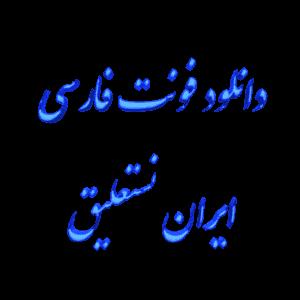 دانلود فونت فارسی ایران نستعلیق شکسته