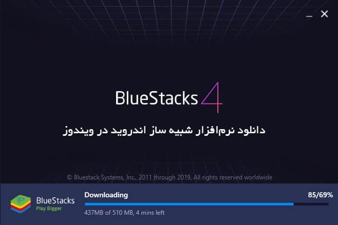 دانلود نرم افزار BlueStacks شبیه ساز اندروید در کامپیوتر برای ویندوز ۱۰ ۸ ۸٫۱ ۷