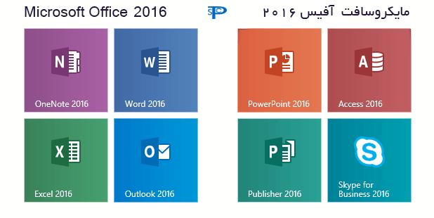 دانلود مایکروسافت آفیس ۲۰۱۶ برای کامپیوتر – Microsoft Office for PC