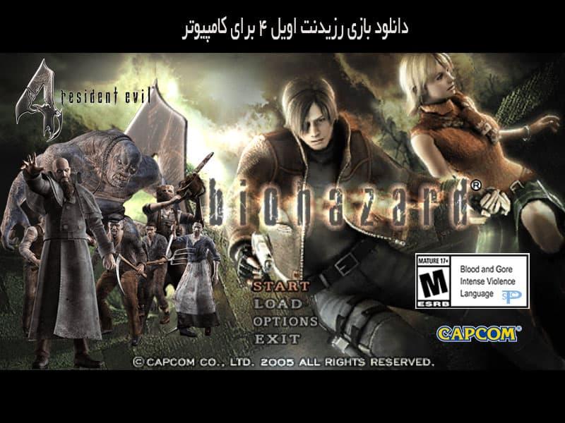 دانلود بازی رزیدنت اویل ۴ Resident Evil برای کامپیوتر نسخه PC