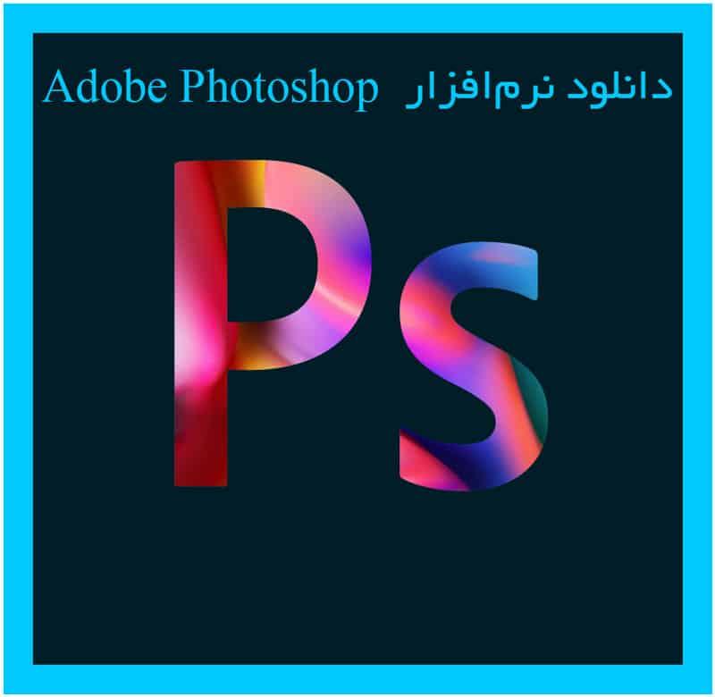 دانلود نرم افزار فتوشاپ Adobe Photoshop CC 2019 برای کامپیوتر