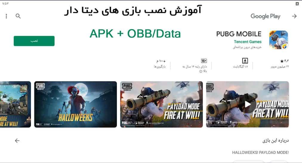 آموزش نصب بازی ها و برنامه های دیتا دار اندروید تصویری + فیلم
