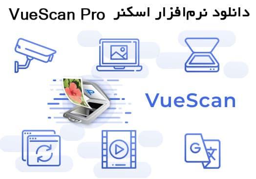 دانلود نرمافزار اسکنر عکس، اسناد و تصاویر VueScan Pro برای کامپیوتر