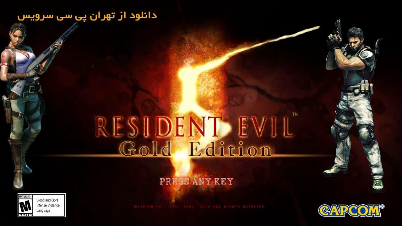 دانلود بازی رزیدنت اویل 5 ویرایش طلایی نسخه اصلی برای کامپیوتر - Resident Evil 5 Gold Edition fitgirl for PC