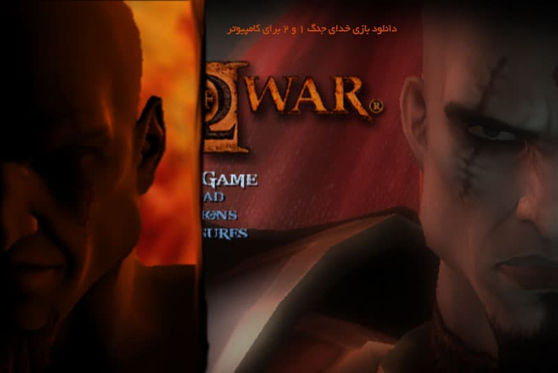 دانلود بازی خدای جنگ 1 و 2 برای کامپیوتر نسخه کامل - God Of War 1 & 2 for PC