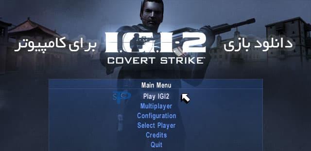 دانلود بازی IGI 2 Covert Strike برای کامپیوتر PC