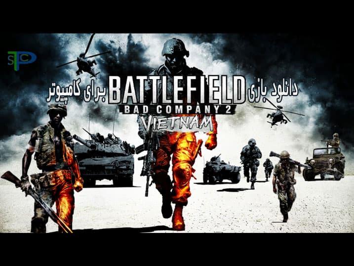 دانلود بازی Battlefield: Bad Company 2 Vietnam برای کامپیوتر PC