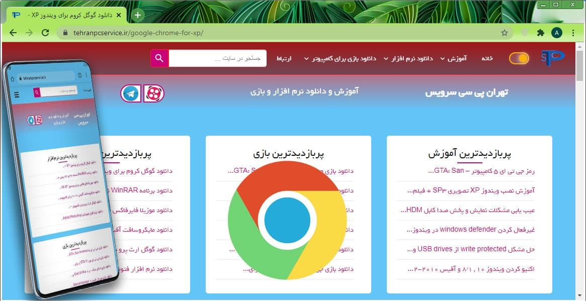 دانلود Google Chrome برای کامپیوتر و موبایل (ویندوز+مک+اندروید+iOS)