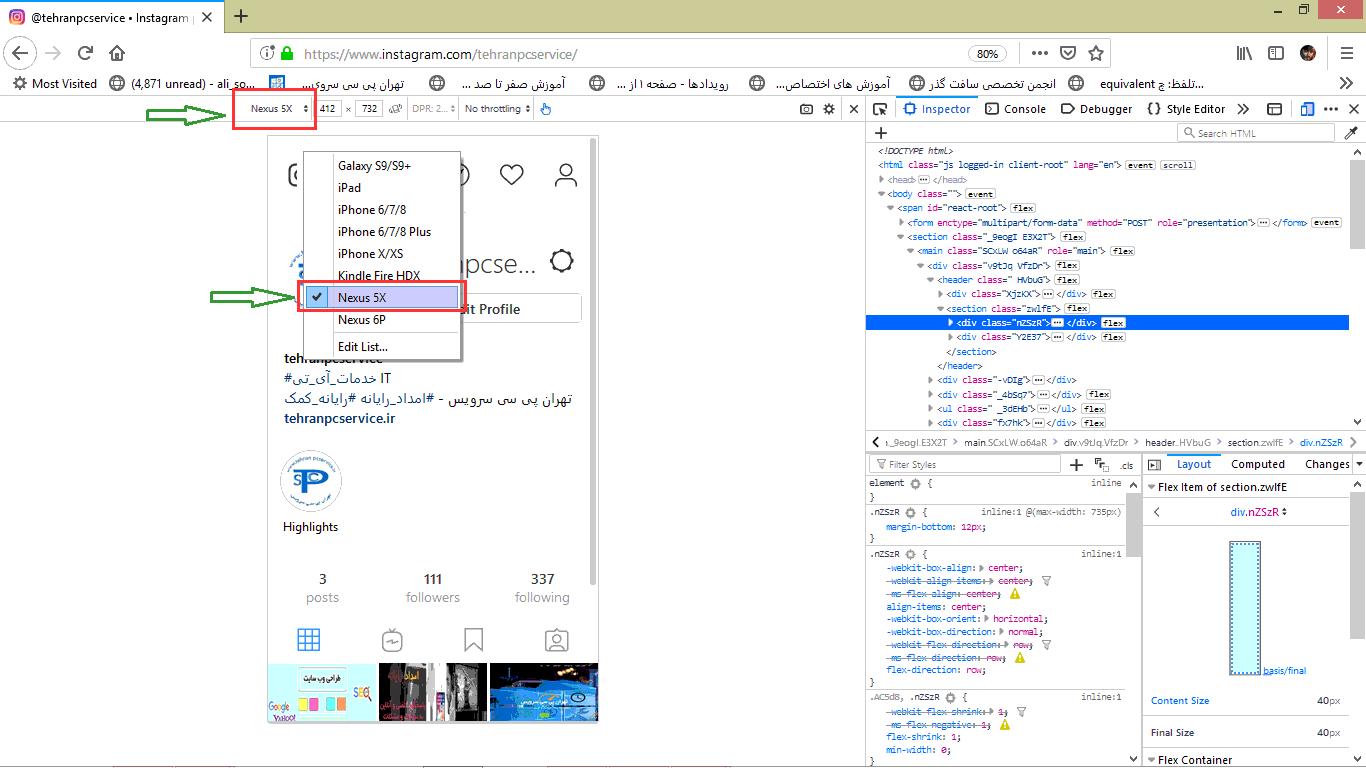 گذاشتن پست در اینستاگرام با کامپیوتر با مرورگر موزیلا فایرفاکس