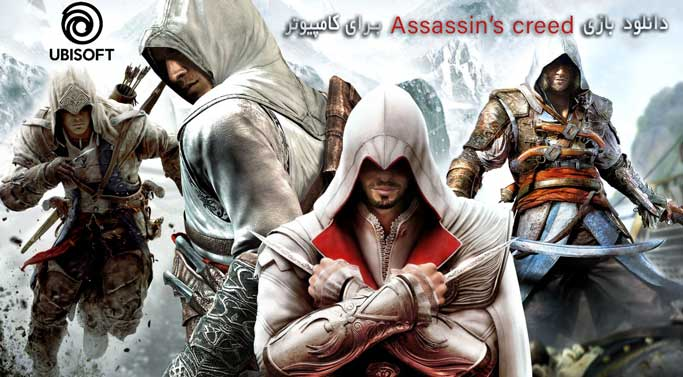 دانلود بازی Assassin's Creed برای کامپیوتر مجموعه کامل