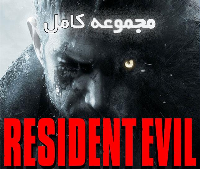 دانلود بازی Resident Evil برای کامپیوتر مجموعه کامل
