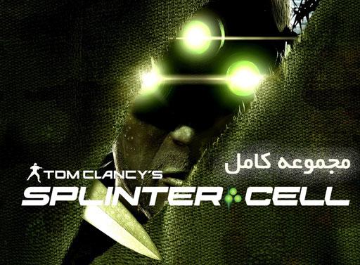 دانلود بازی Splinter Cell برای کامپیوتر مجموعه کامل